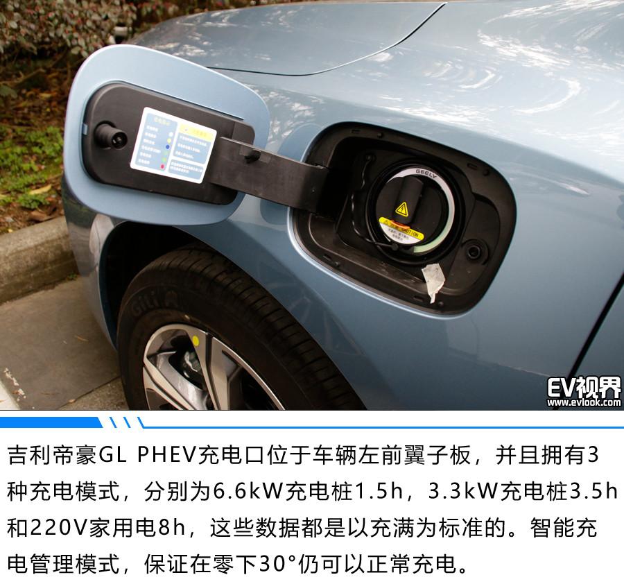 吉利帝豪GL PHEV将上市 预售14.88-15.88万