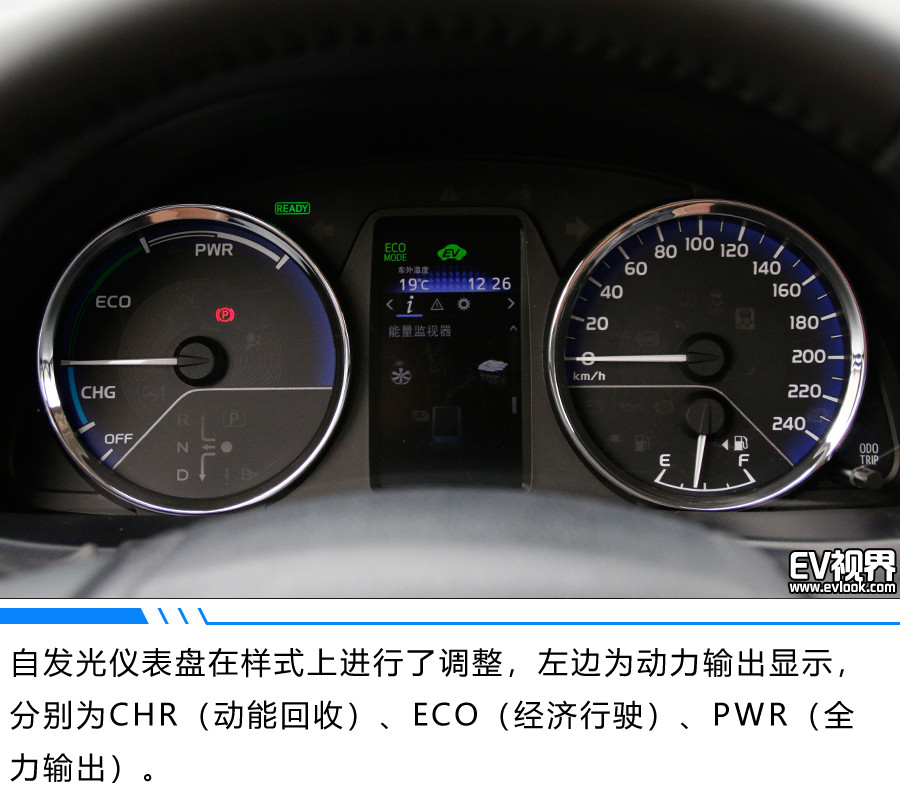 果然不同凡响 试驾广汽丰田雷凌双擎E+