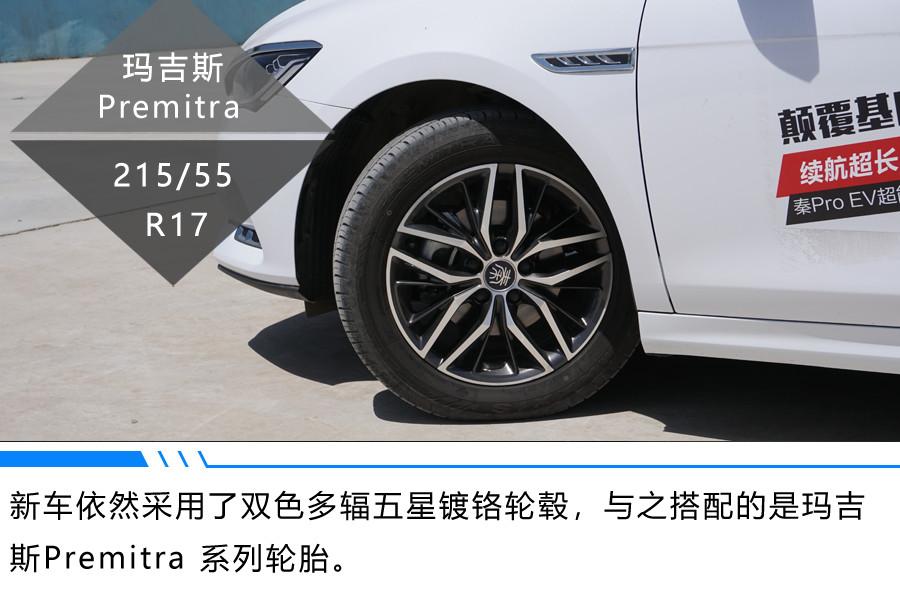 加Buff的赛道基因 秦Pro EV超能版场地试驾