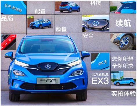 "A0级纯电动SUV的""扛把子""  北汽新能源EX3到店实拍"
