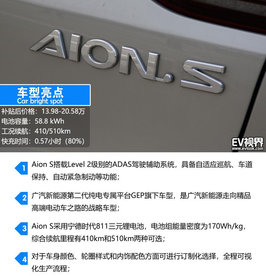 不可或缺的家庭成员 试驾广汽新能源Aion S