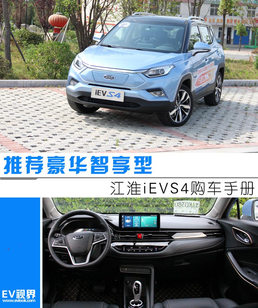 iEVS4購車手冊頭圖.jpg
