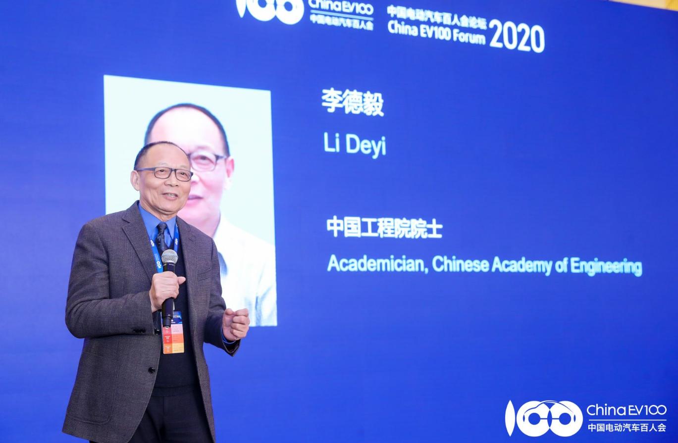 【百人会论坛2020】李德毅:智能网联能做出成绩的首先是中国
