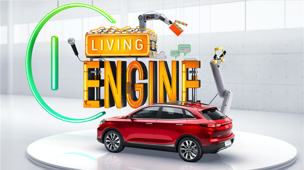 Living-Engine-16-9.20190411232919013712419.20190413180819050744842.png