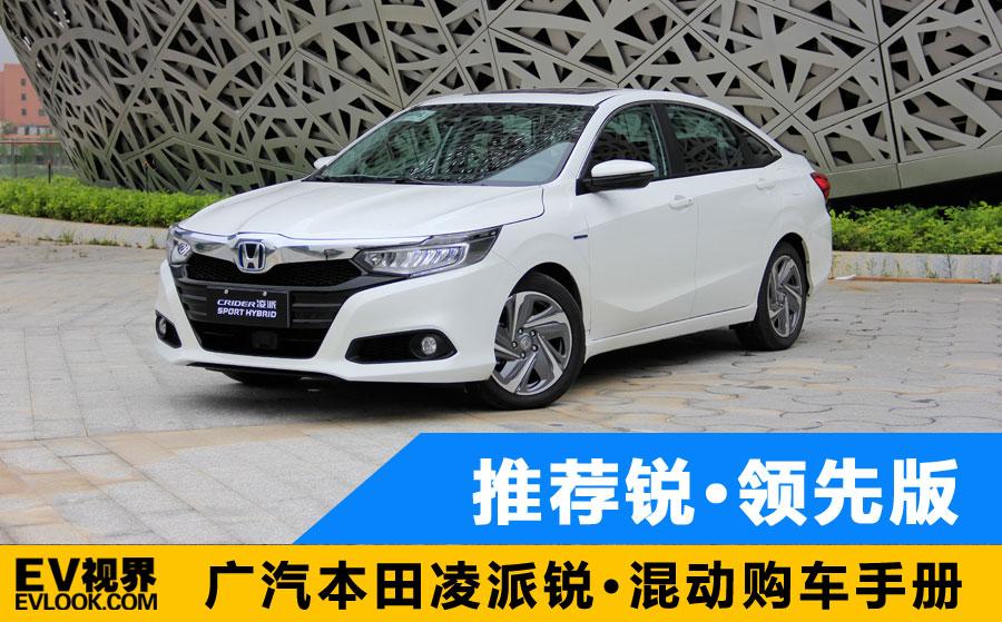 凌派混動購車手冊圖新logo.jpg