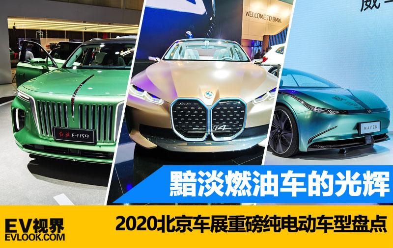 让燃油车黯然无光 2020北京车展重磅纯电动车型盘点