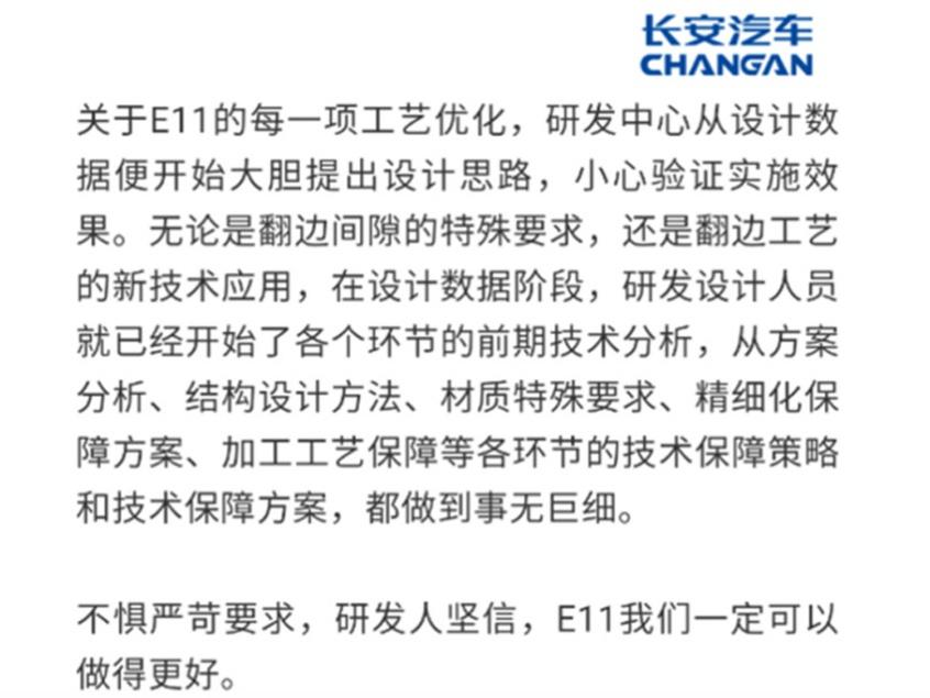 长安高端电动车新消息 定位中型纯电SUV