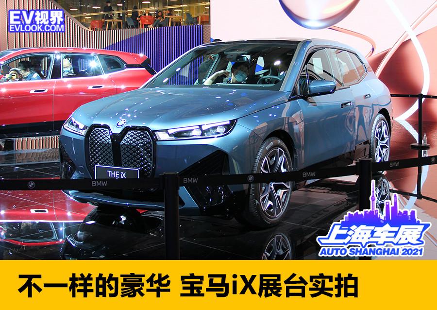 上海车展:不一样的豪华 宝马ix展台实拍
