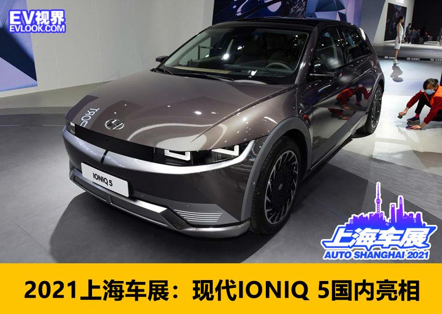上海车展:现代IONIQ 5国内亮相