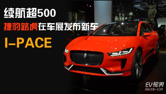 续航超500 捷豹路虎在车展发布新车