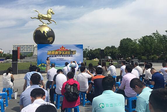 519中国旅游日 新能源车助力桐乡全域旅游