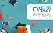 【EV視界】新能源汽車的普及者專享會員服務