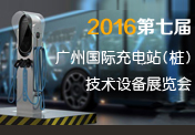 2016第七屆廣州國際充電站技術設備展覽會