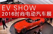 EV SHOW 2016时尚电动汽车展览会