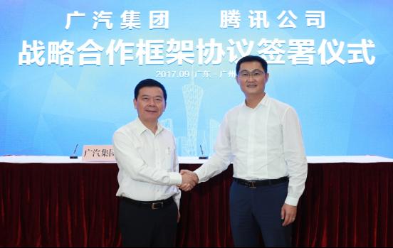 广汽联手腾讯签订战略合作 布局智能网联及新能源汽车