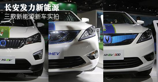 长安新能源发力 三款新能源新车实拍