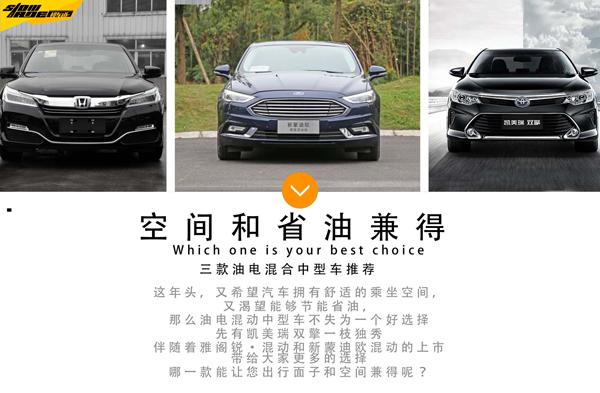 空间和省油兼得 三款混合动力中型车推荐