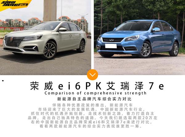 自主新能源汽车的综合较量——ei6 PK 7e