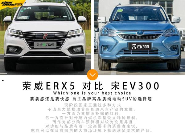各有所长 荣威ERX5 EV400对比亚迪宋 EV300