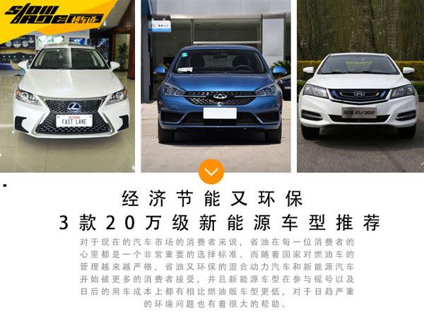 经济节能又环保 3款20万级新能源车型推荐