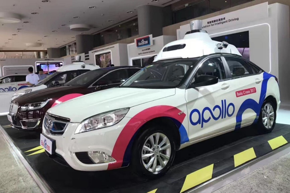 关于无人驾驶技术,互联网大会传达了什么信息?