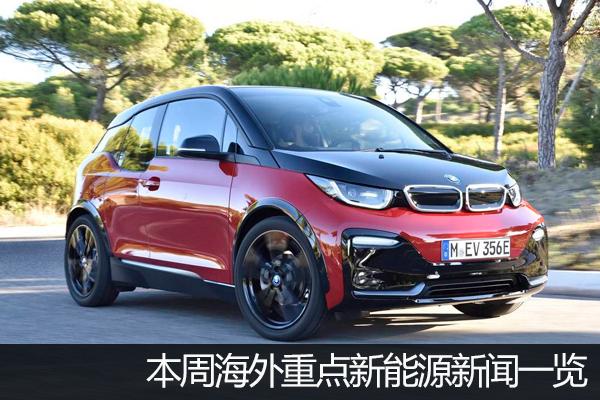 宝马将2025年前推12款电动车 本周海外重点新能源新闻一览