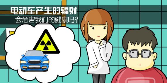 【EV大白话】电动车产生的辐射 会:ξ颐堑慕】德穑?></a></dt>                     <dd>                         <h3><a id=
