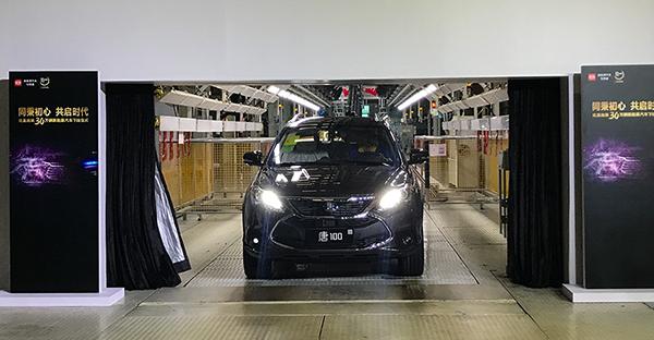 技術過硬 比亞迪第30萬輛新能源車下線