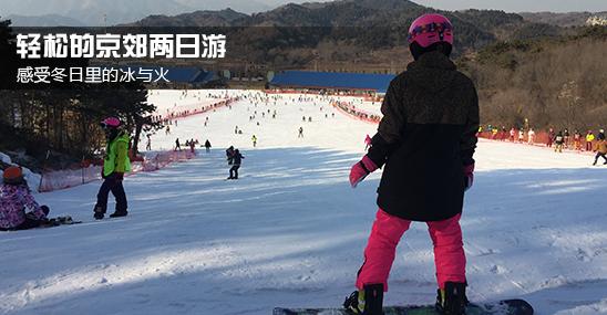 冬日里的冰与火 感受轻松的京郊两日游