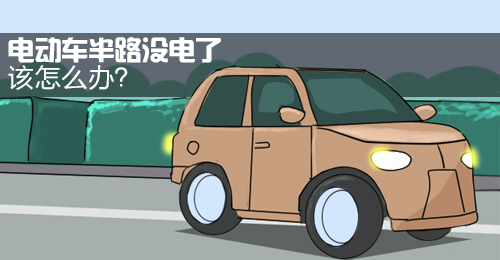 【EV大白话】我们的电动车半路没电了该怎么办?