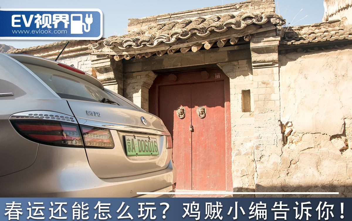 春节回家新套路,租车原来更省钱?