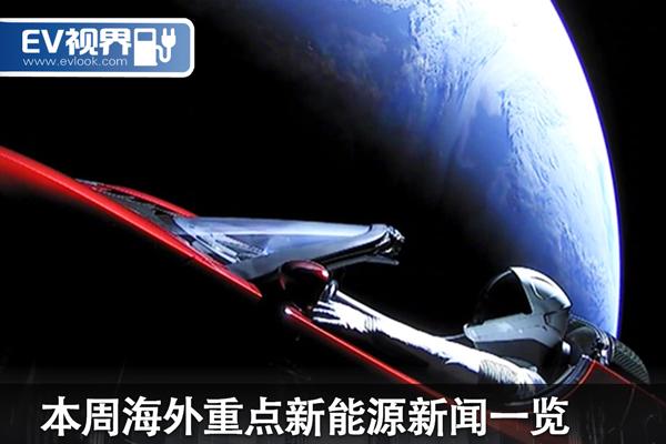 Roadster上天 本周海外重点新能源新闻一览