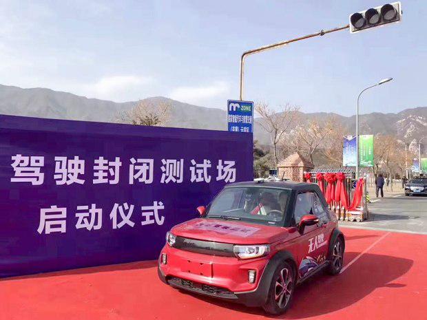 占地约200亩 北京首个自动驾驶测试场启用