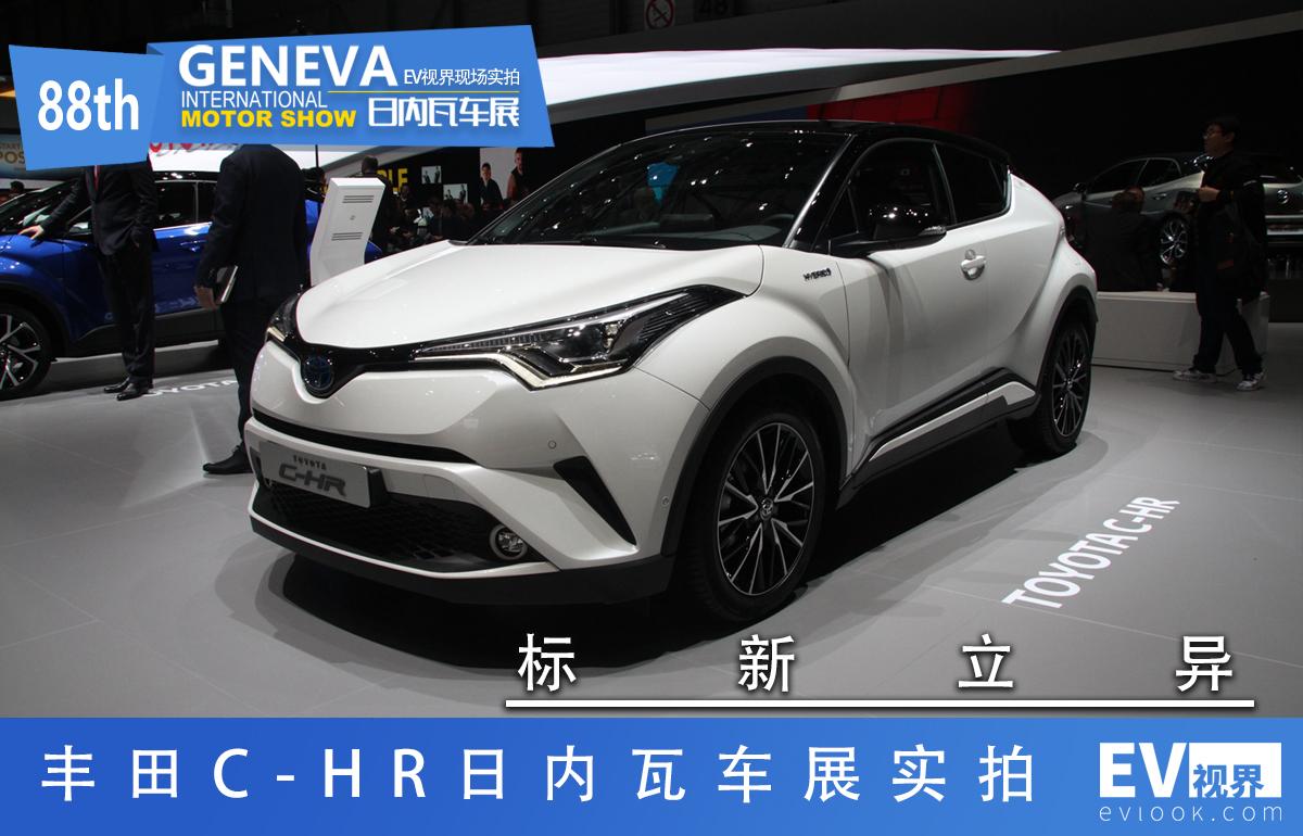 日内瓦车展:丰田C-HR混动版车展现场实拍