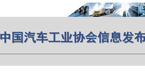 中汽协:3月新能源车销量6.8万辆 同比增长117.4%