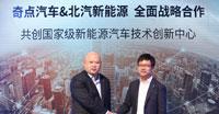 奇点牵手北汽新能源 北京车展发布新车型iM8