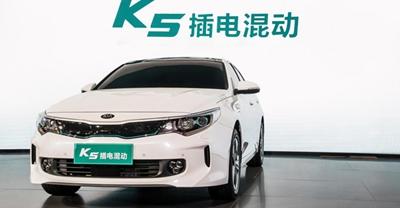 起亚K5插电混车型下半年上市 纯电续航75km