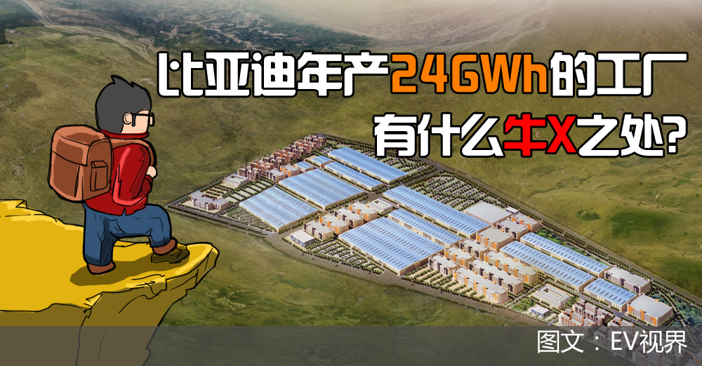【EV视界小王说】比亚迪年产24GWh的工厂有什么牛X之处