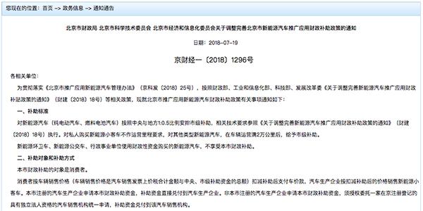 解读北京新能源补贴政策 哪款电动车值得购买
