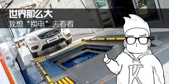 """【北京赛车预测小王说】世界那么大 我想""""换电""""去看看"""