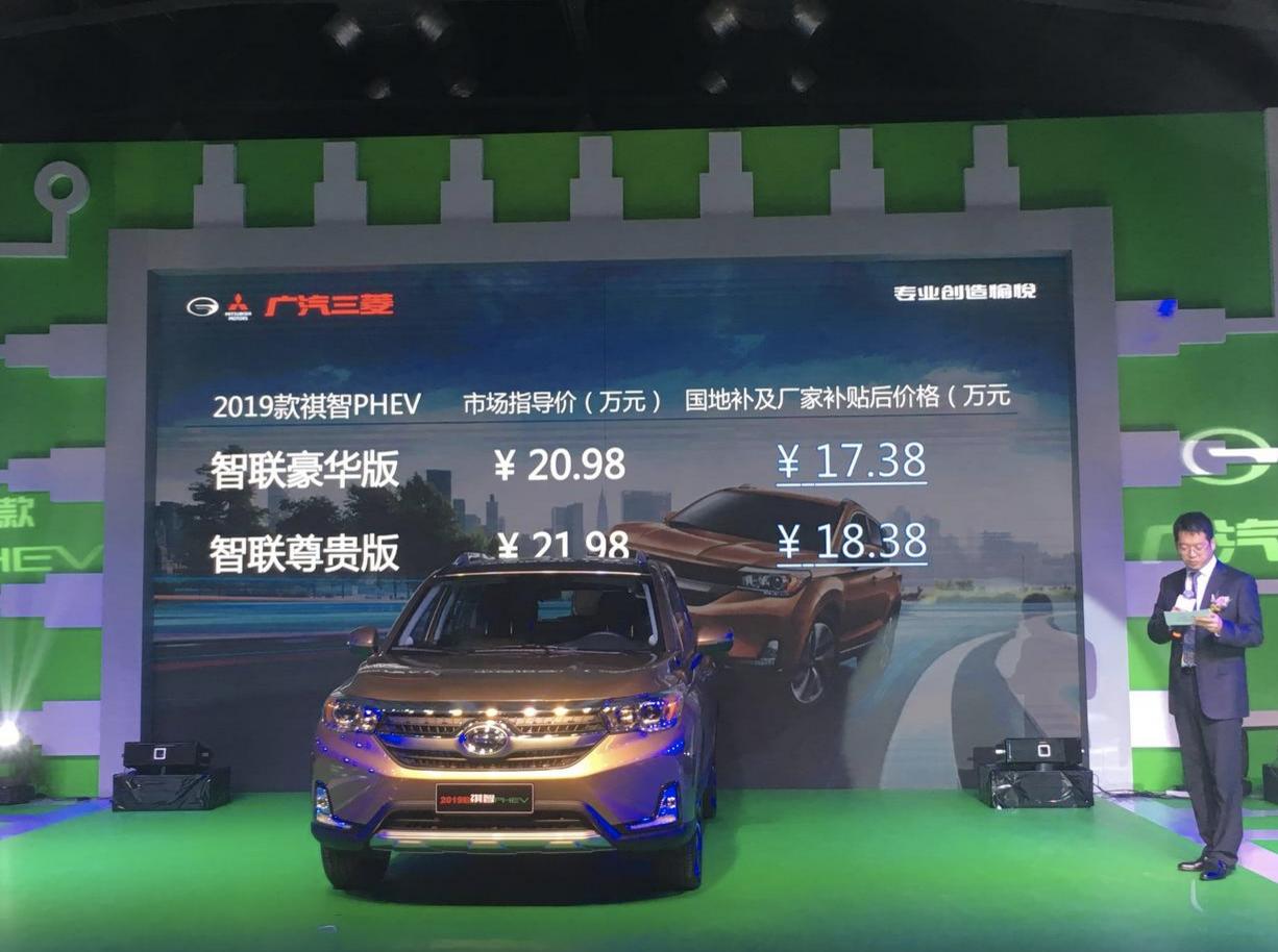 广汽三菱新款祺智PHEV正式上市  百公里油耗成绩低至1.6L