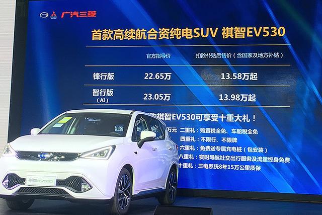 广汽三菱祺智EV530上市 综合续航410公里 补贴后售价13.58万起