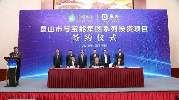 宝能新能源汽车制造项目落户苏州昆山