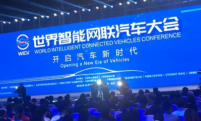 开启新汽车时代!世界智能网联汽车大会在京召开