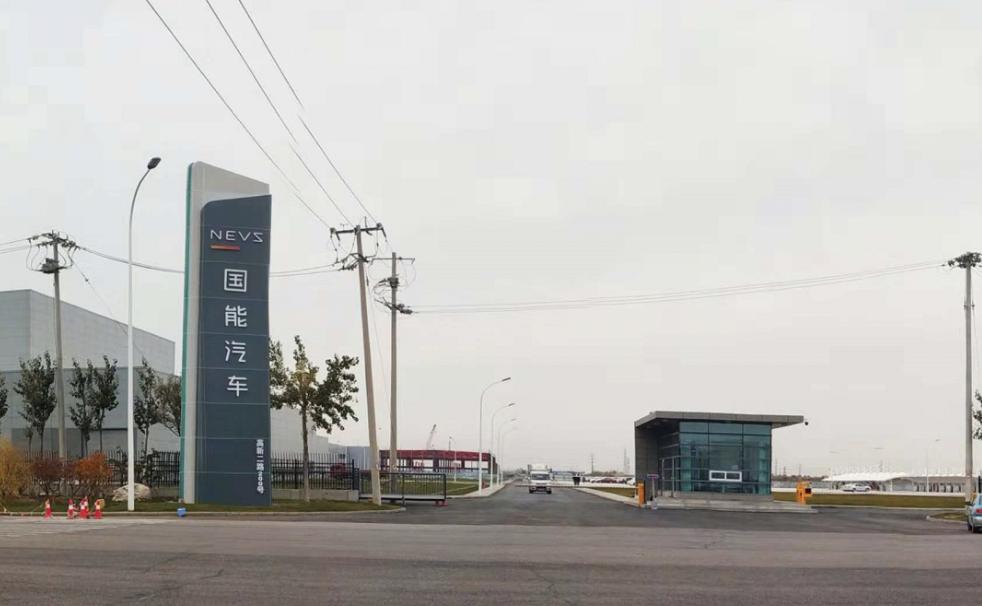 国能汽车正式获批工信部纯电动乘用车生产资质