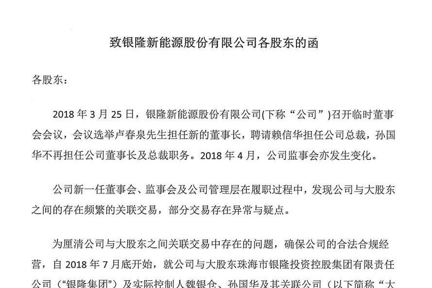 原董事长、原总裁侵占公司利益超10亿 银隆新能源已提起民事诉讼