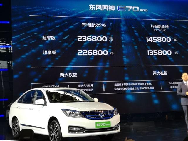 2018广州车展 东风风神E70 500上市 补贴后售价13.58万元起