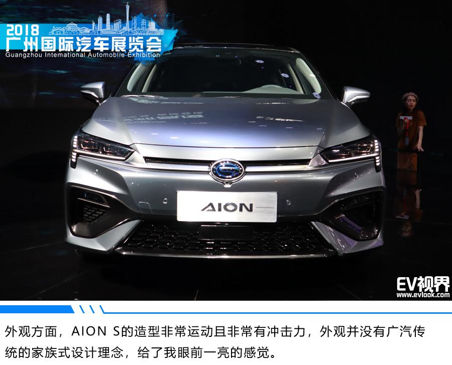 拥有超强续航能力 实拍广汽新能源AION S