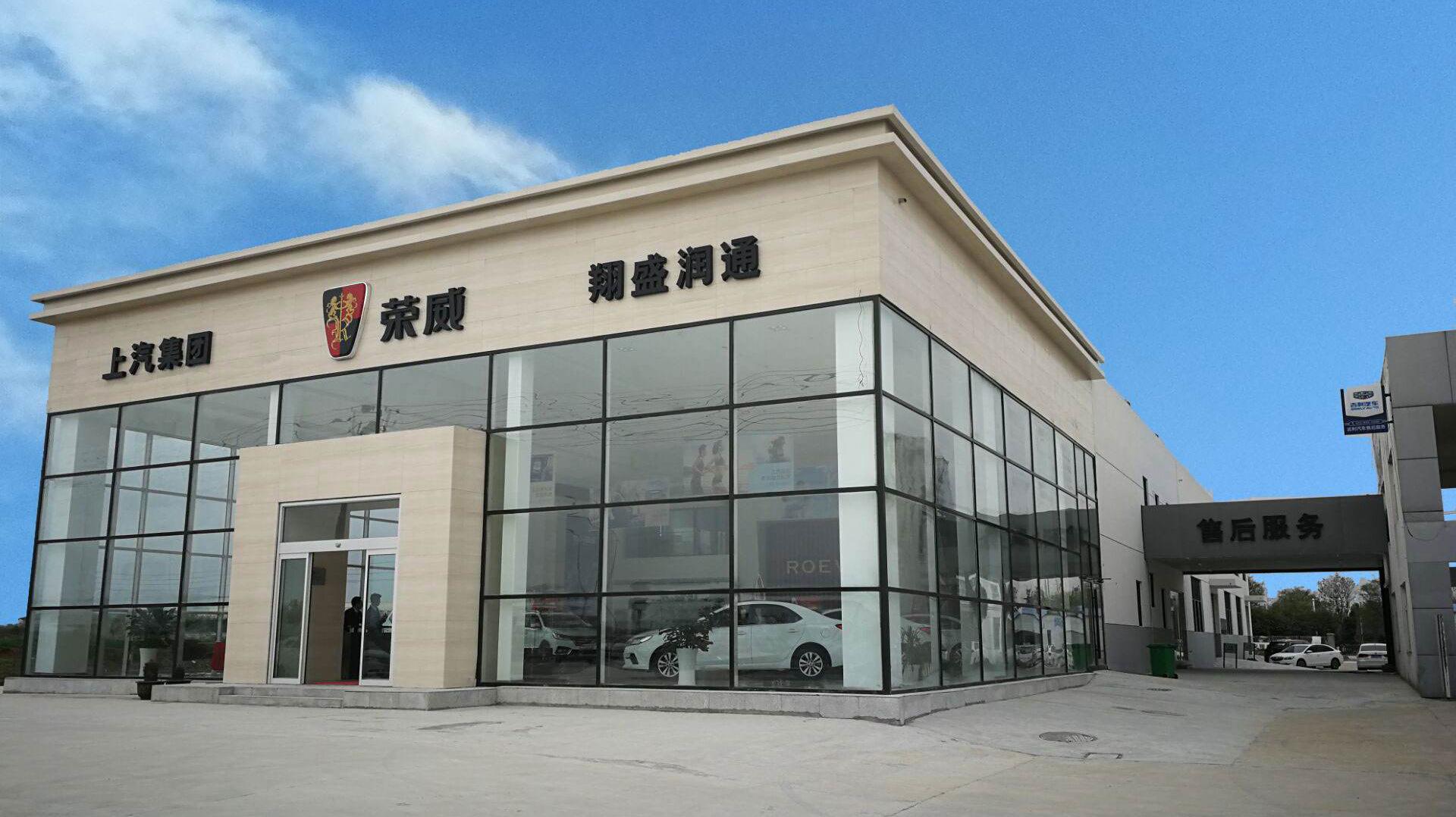 荣威将于今年布局新能源车型专属经销商