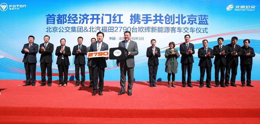 福田汽车2790台新能源客车交付北京公交